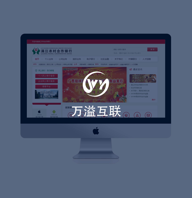 桂林漓江农村合作银行网站建设案例