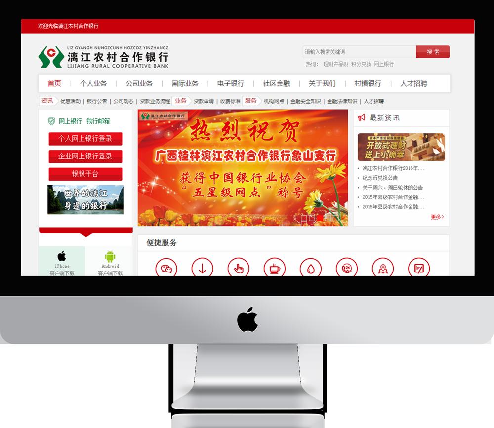 广西桂林漓江农村合作银行网站建设案例