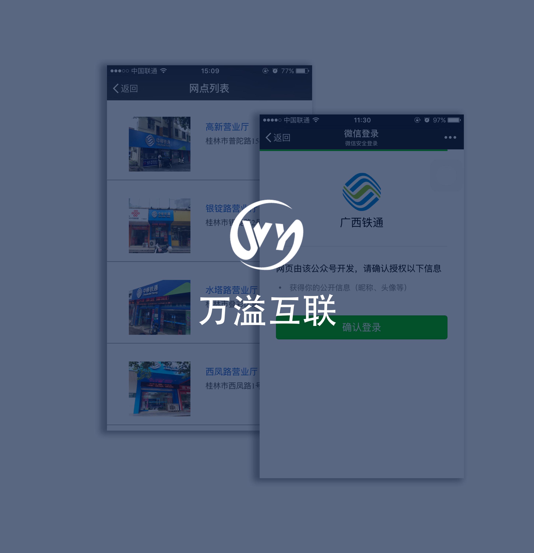 桂林铁通公众号平台